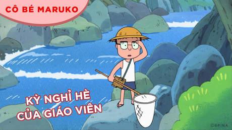 Cô bé Maruko - Tập 55: Kỳ nghỉ hè của giáo viên