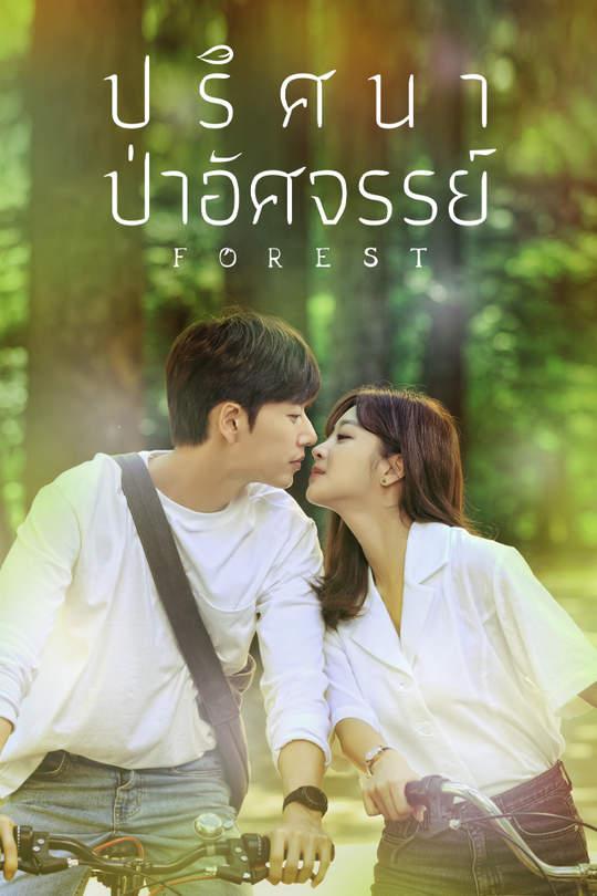 ปริศนา ป่าอัศจรรย์ | Forest - เร็วๆ นี้