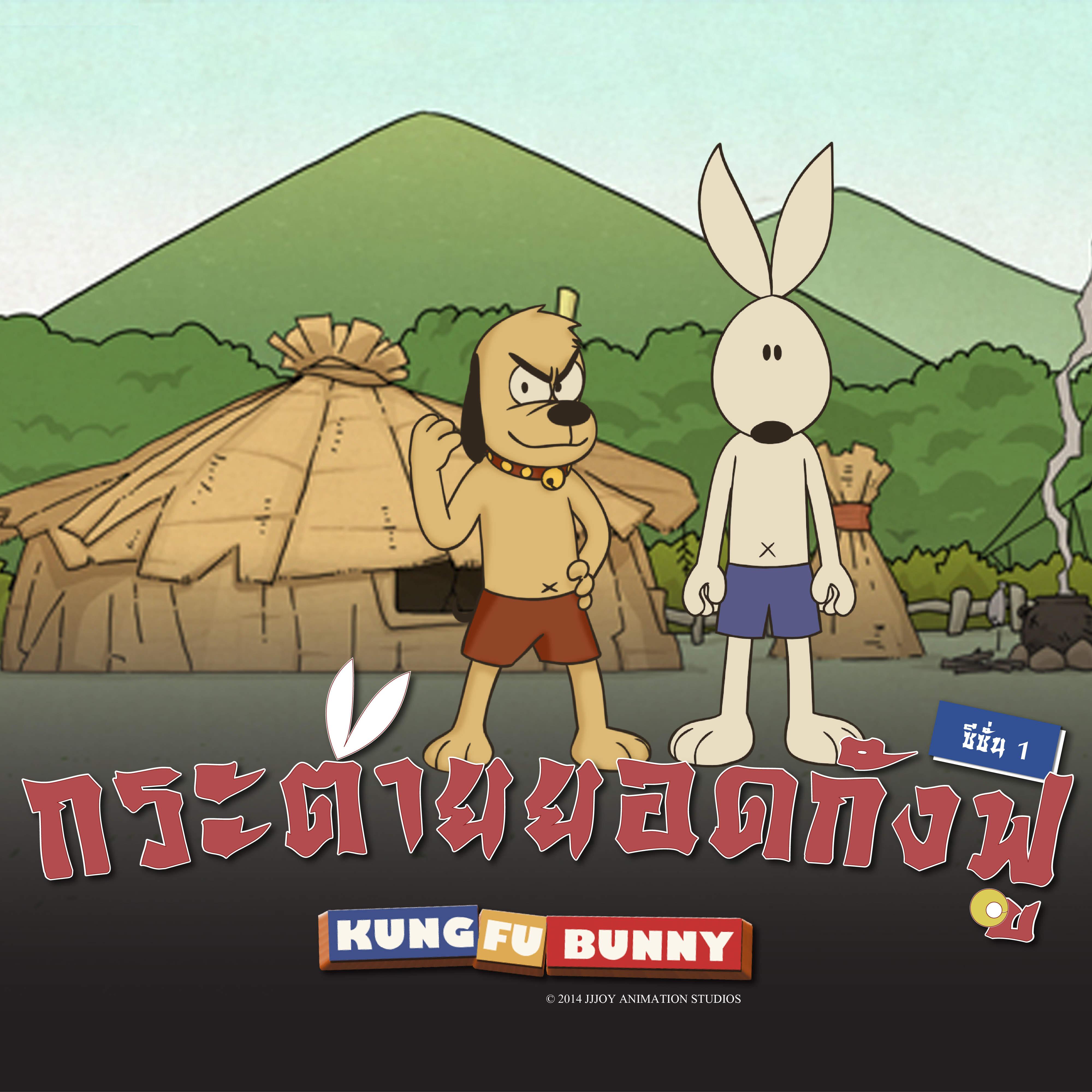 กระต่ายยอดกังฟู | Kung Fu Bunny