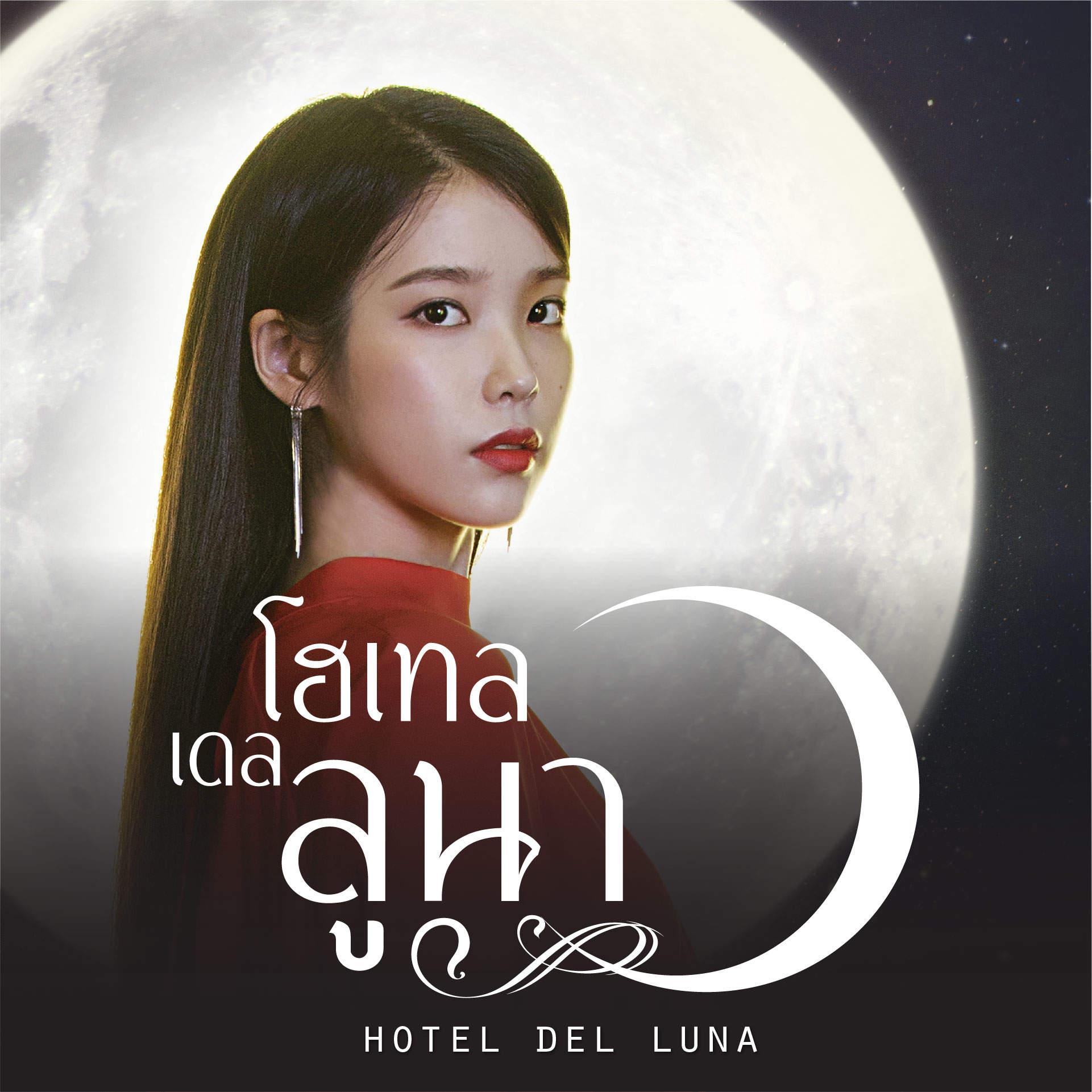 โฮเทล เดล ลูน่า | HOTEL DEL LUNA
