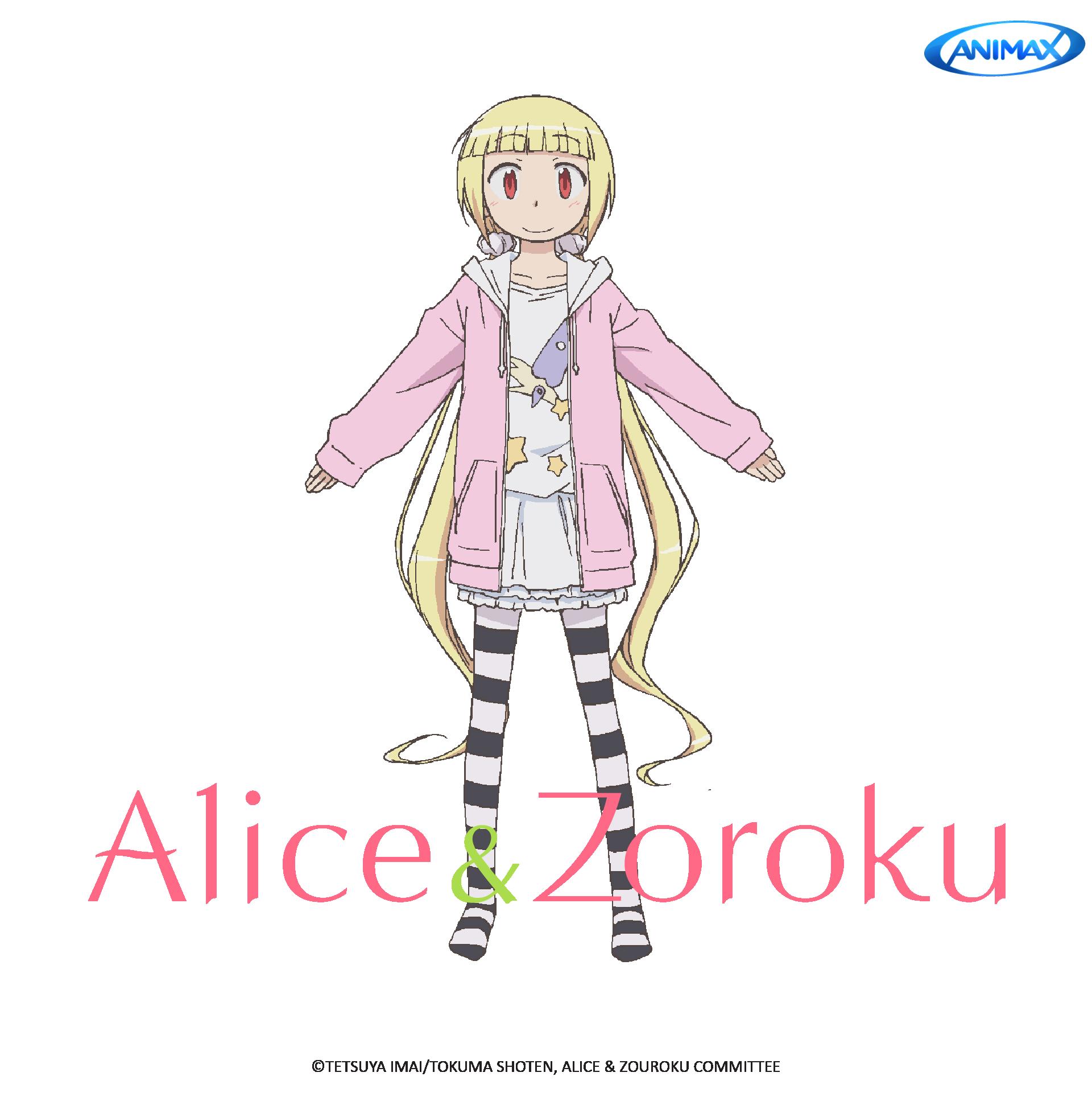 สาวน้อยพลังเหนือโลก | Alice to Zouroku